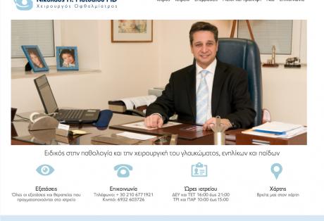 Nicolas P. Matheou website