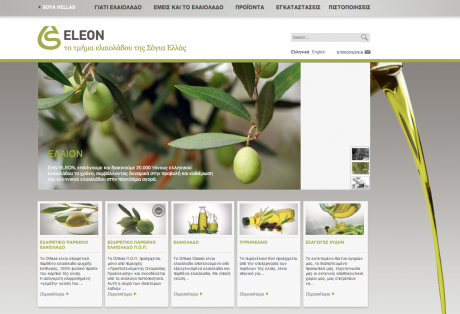 Eleon Hellas website